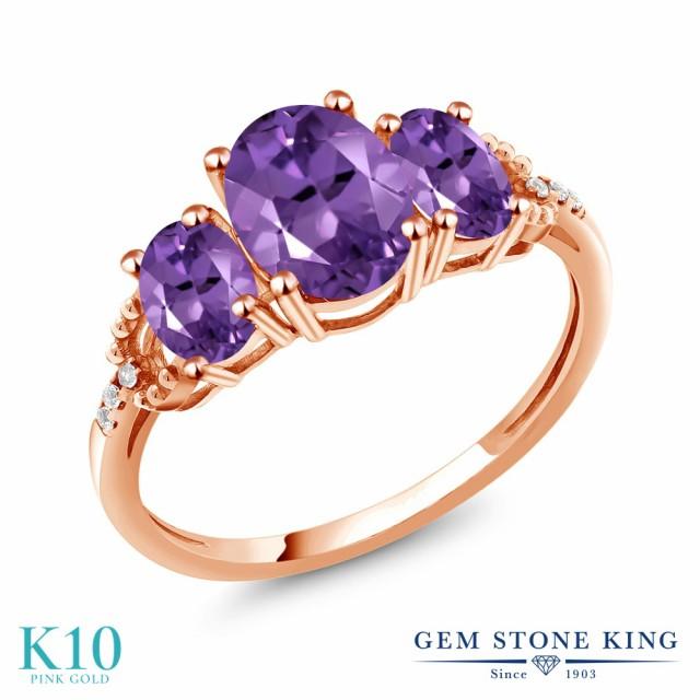 春先取りの 指輪 リング レディース 1.74カラット 天然 アメジスト ダイヤモンド 10金 ピンクゴールド(K10) 3連 大粒 スリーストーン 天然石 2月 誕, 柵原町 70081f05