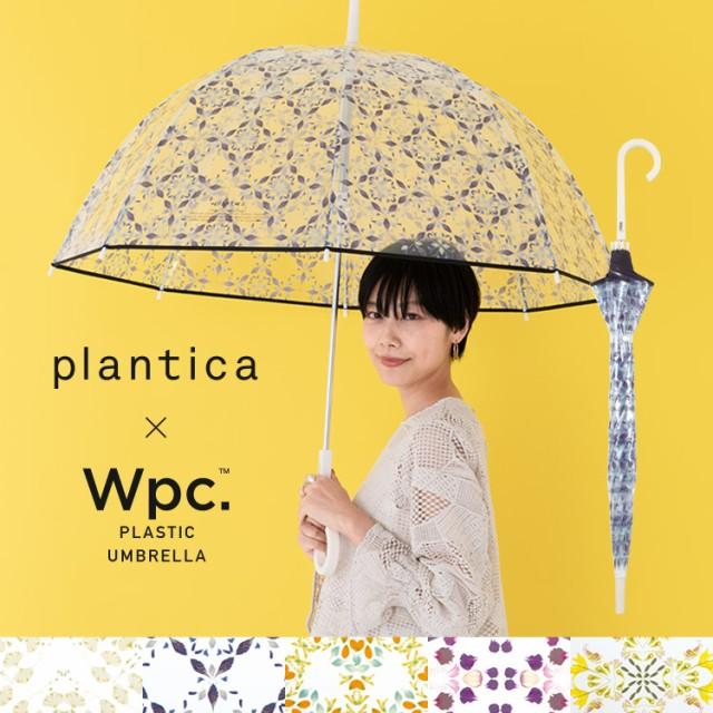 【新品】 ダブリューピーシー W.P.C plantica×Wpc. フラワーアンブレラ プラスチック 雨傘 ジャンプ傘 ビニール傘 PLV02-006 OF レディ