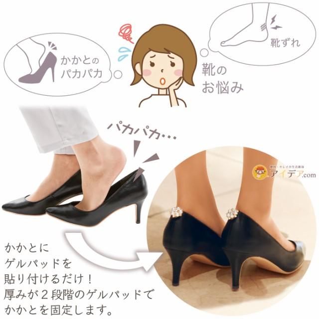 【メール便】靴のかかとに貼るだけ!パカパカや靴ずれを防止◆ジュエルゲルフィット パンプスクッション[コジット]洗って繰り返し使える|au  Wowma!(ワウマ)