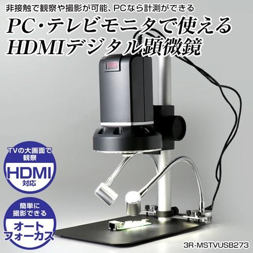2019年最新海外 3R-MSTVUSB273 スリーアールソリューション HDMIデジタル顕微鏡-光学器械