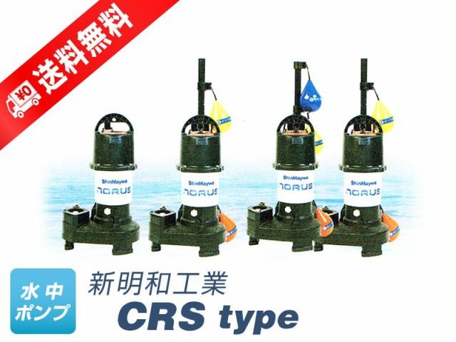 優れた品質 CRS401T-F40-0.15 (新明和工業)非自動形(手動) 三相 200V 0.15kW 水中ポンプ, 日和佐町 0516d240