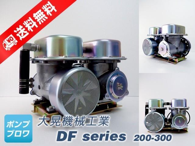 見事な DF-300 三相 DF-300 三相 200V 200V (大晃機械工業) (大晃機械工業) 水槽用エアーポンプ ダイアフラムブロワ モータ駆動型 ブロワ エアーポンプ 世晃産業 エアポ, カイモンチョウ:7b40b185 --- kzdic.de