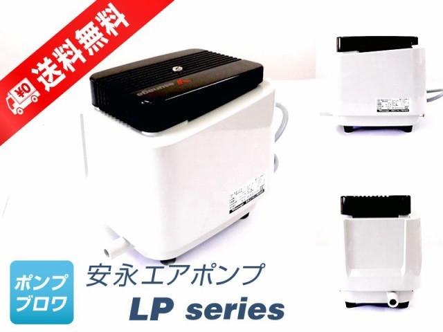 円高還元 LP-120H (安永エアポンプ) 省エネ、静音、コンパクト、浄化槽ブロワー、浄化槽ポンプ、浄化槽エアーポンプ、浄化槽エアポンプ、ブロワ, s-select 1626b336