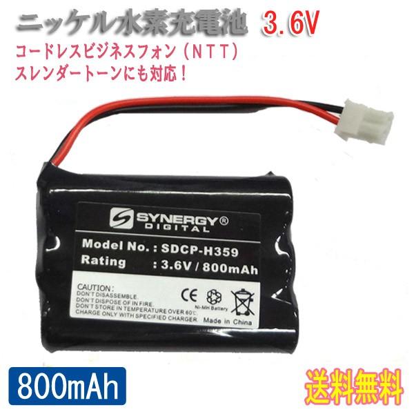 【メール便送料無料・きの場合送料580円】ニッケル水素充電池 3.6V 750mAh ▲単4型バッテリーパック Ni-Mh AAA コードレスフォン(NT
