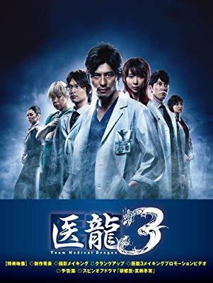 正規品販売! 医龍 ~Team Medical Dragon~3 DVD-BOX(品), 掛け軸の【ほなこて】 6634792c