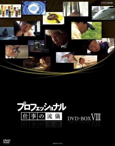 【最安値】 プロフェッショナル 仕事の流儀 第?[期 DVD BOX(品), マザーガーデン b9b948d9