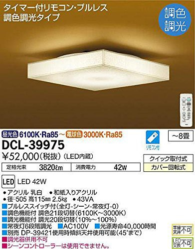 人気絶頂 大光電機(DAIKO) LED LED和風調色シーリング (LED内蔵) (LED内蔵) LED 42W 昼光色~電球色 42W (未使用品), ヴィレコ:bd72cc5d --- 1gc.de