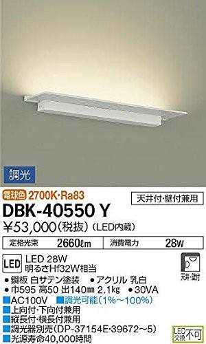 春夏新作モデル 大光電機 ブラケット(LED内蔵) LED 28W 電球色 2700K DBK-40550Y(未使用品), まるしょう 3410bdd5