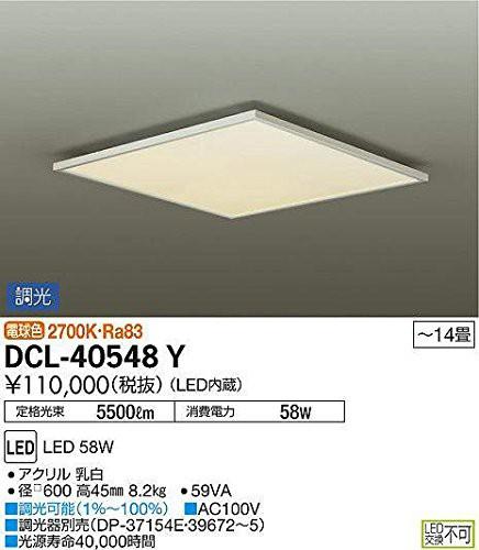 2019人気No.1の 大光電機 シーリング(LED内蔵) LED 58W 電球色 2700K DCL-40548Y(未使用品), アクセソワール d1d9a3cb