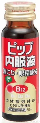 素晴らしい品質 【第3類医薬品】 ピップ内服液 50ml×10本入-医薬品