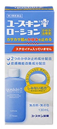 【ネット限定】 【第3類医薬品】 ユースキンIローション 130ml-医薬品