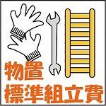 【国内発送】 物置 標準組立費(税別34,000円), アーロンチェア by THE CHAIR SHOP 3e85b661