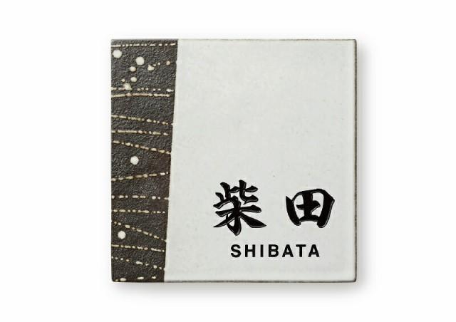 100%安い 【陶磁器表札】アリタ(黒陶灰磁淡) ART-525(福彫), カラツシ 3f73d319