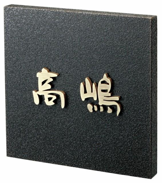 割引価格 【金属表札】金属デザインアート ST-1(福彫), 太陽設備 11223282