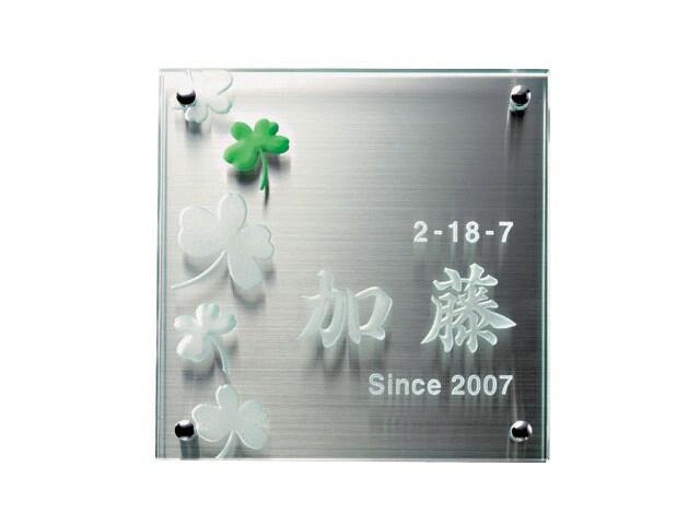 新しいスタイル 【ガラス表札】クリアーガラス(200角) GPL-131K(福彫), candy-house 75de53b0