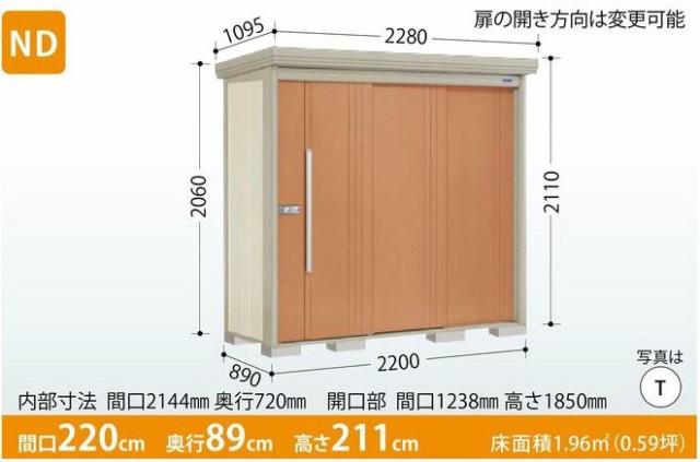独特の素材 タクボ物置 Mr.ストックマン・ダンディ ND-Z2208 (一般型・結露減少屋根・背面棚タイプ) 中・大型物置 収納庫 屋外 物置き 送料無料, DEPOS(デポス) 4ac971e4
