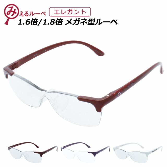 メガネ型ルーペ エレガント 1.6倍/1.8倍 拡大鏡 メガネ巾着(拭き) 付き ルーペ オーバーグラス