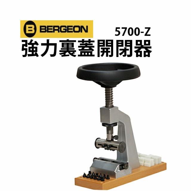 【最安値に挑戦】 時計工具 強力開閉器 BERGEON ベルジョン 限定1台 アウトレット BE5701-Z, Espace liberte a887fca1