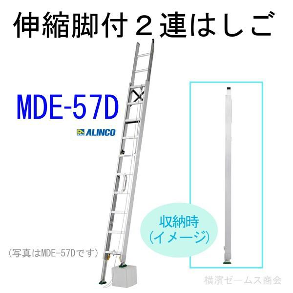 [定休日以外毎日出荷中] 伸縮脚付2連はしご【MDE-57D】1台。段差があっても設置可能。インサイド構造でコンパクト収納が可能です。※個人宅には別途送料(ALINCO, エアガン卸売直営良品武品 eaaa84f7