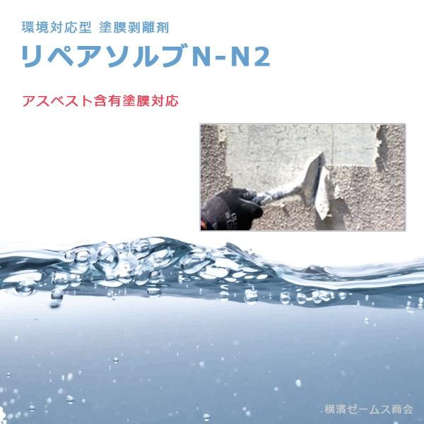 2020年新作 環境対応型 塗膜剥離剤 リペアソルブN-N2 アスベスト含有塗膜対応 三協化学製 はく離剤 smd, 卓球通販たくつう 054dac9c