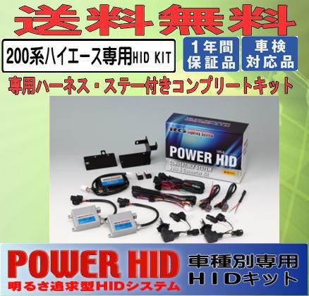 リアル RG(レーシングギア)POWER・HID RGH-CB966H 6500K ハイエース200系(1-3型)専用HIDキット, 枕崎市 c1e556a6