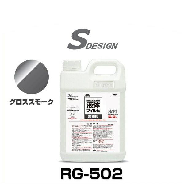 素晴らしい Sデザイン RG-502 液体フィルム 業務用 5L グロススモーク, 谷口楽器 eb73dd0a