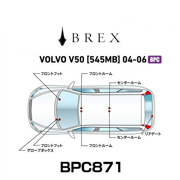 【大注目】 BREX ブレックス BPC871 インテリアフルLEDデザイン -gay- ボルボ V50 2004~2006年式 (545MB), オリジナルスマホケースのEPS 5b04b257