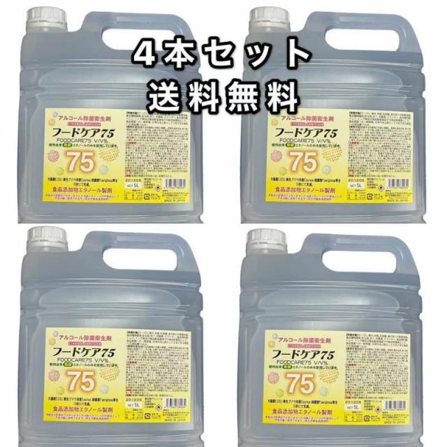 【再入荷】 【日本製 】アルコール除菌5L ウイルス対策 99.9%強力除菌 アルコール消毒 75% 除菌 アルコール5L 食材 マスク ドアノブ アルコール5L, ショッピング-イタリアーナ 1a0ba7b3