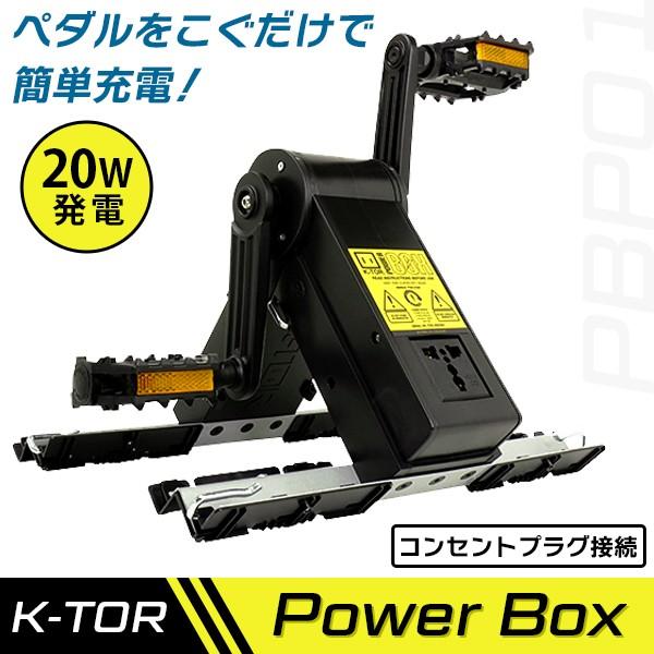 スペシャルオファ K-TOR(ケーター):パワーボックス(Power Box) PBP01 発電機 人力発電機 ペダル式 補助電源 充電 防災 停電 災害対策 2020春モデル, グラスマーブル 4e9e860b