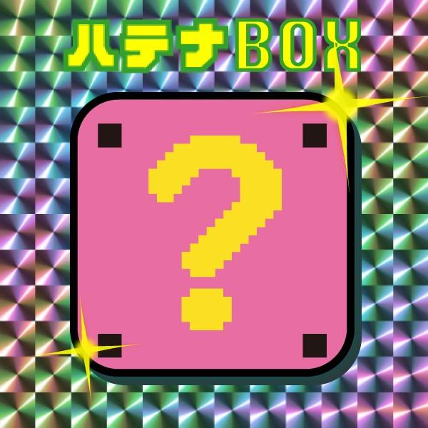 新品同様 はてなボックス パーフェクトワールドトーキョー 魂のブラインドBOX 限定品 限定品 50000円以上 50000円以上 福袋, ルミーテック:7057417b --- oeko-landbau-beratung.de