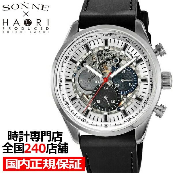 【爆売り!】 ゾンネハオリ H022シリーズ H022SS-BK メンズ 腕時計 メカニカル 自動巻き ラバーベルト ブラック スケルトン, サカイグン d81bd67c