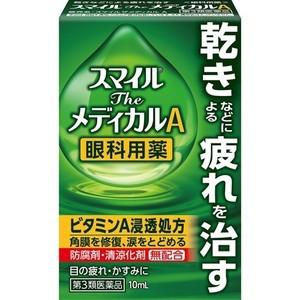 【期間限定】 スマイルザメディカル A 【第3類医薬品】【20個セット】 10mL×20個セット-医薬品