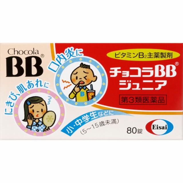 【スーパーセール】 【第3類医薬品】【20個セット】 80錠×20個セット チョコラBBジュニア-医薬品