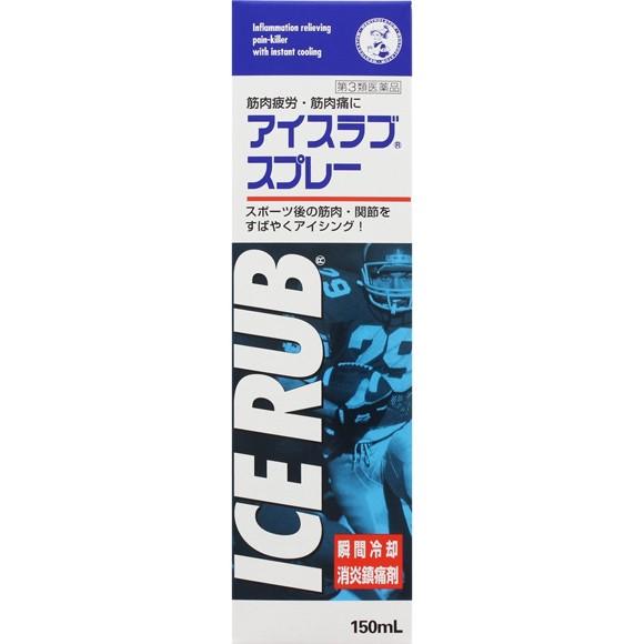 日本製 アイスラブスプレー150mL×20個セット 【第3類医薬品】【20個セット】-医薬品