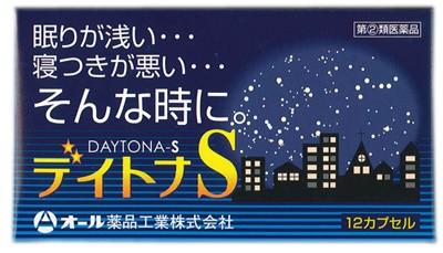 【爆買い!】 ★即納! 12カプセル 【第(2)類医薬品】 デイトナS-医薬品