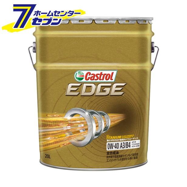 流行に  【エンジンオイル】【オイル】【カー用品】カストロール EDGE エッジ SN 0W-40 (20L), LIMITED EDT 37fc77fa