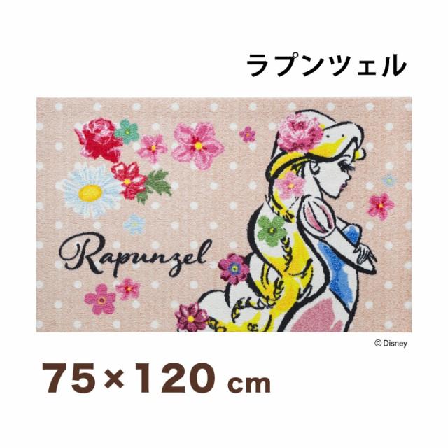 Rapunzel/ラプンツェル 75x120cm マット 玄関マット エントランスマット ディズニー キャラクター プリンセス おしゃれ  かわいい(代引不|au Wowma!(ワウマ)