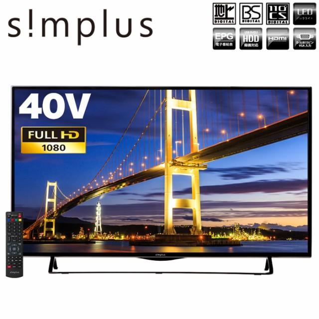 超安い品質 外付けHDD録画対応 液晶テレビ 16V型 シンプラス LED液晶テレビ(1波) SP-16TV01TW 【送料無料】 16型 simplus 16インチ 16V-テレビ本体