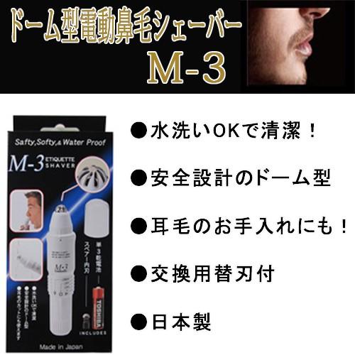 【海外限定】 ハナ毛シェーバーM-3(M-3000)日本製 /120点入り(き)【送料無料】, ネイルパーツのジュエリーネイル:5b66b663 --- salsathekas.de
