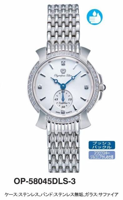 『4年保証』 【OPYMPIA STAR】オリンピアスター レディース腕時計 OP-58045DLS-3 アナログ表示 スイス製ム-ブ 3気圧/5点入り(き), 元気ショップ北上 2132f831