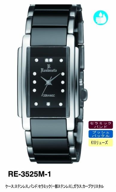 【高知インター店】 【ROMANETTE】ロマネッティ メンズ腕時計 RE-3525M-1 アナログ表示 K18リューズ セラミック 3気圧防水 /5点入り(き)【送料無料】, 氷見ラーメン 8a6a6f71