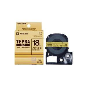 人気商品 (業務用30セット) キングジム テプラPROテープ SM18Z 金に黒文字 18mm ×30セット, リカオー e6552573