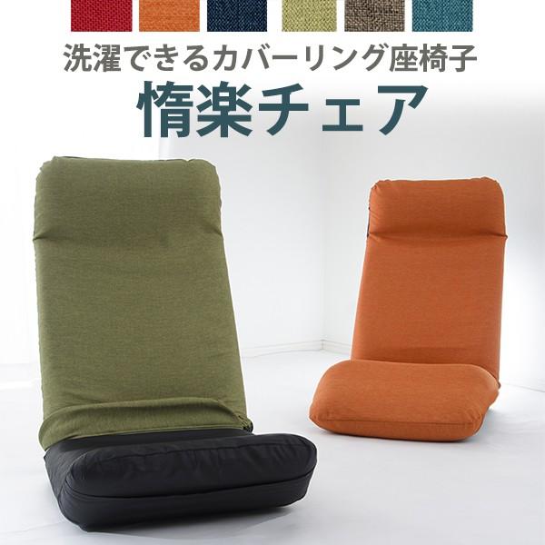 日本製 国産 チェア チェアー 座椅子 コンパクト フロアチェアー リクライニング 惰楽(だらく)チェア A565  【下タイプ】(代引不可)【送料|au Wowma!(ワウマ)