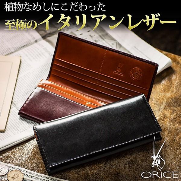 new style 64125 4042f 財布 メンズ 長財布 レディース イタリア革 ORICE オリーチェ 本 ...