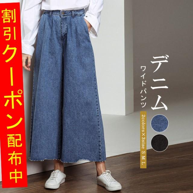 ガウチョパンツ レディース ワイドパンツ デニム カジュアル ブルー ブラック フリンジ風裾00jx7528