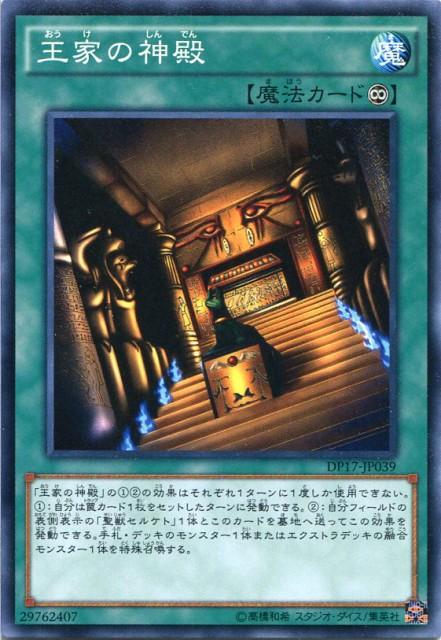 王家の神殿 ノーマル DP17-JP039...