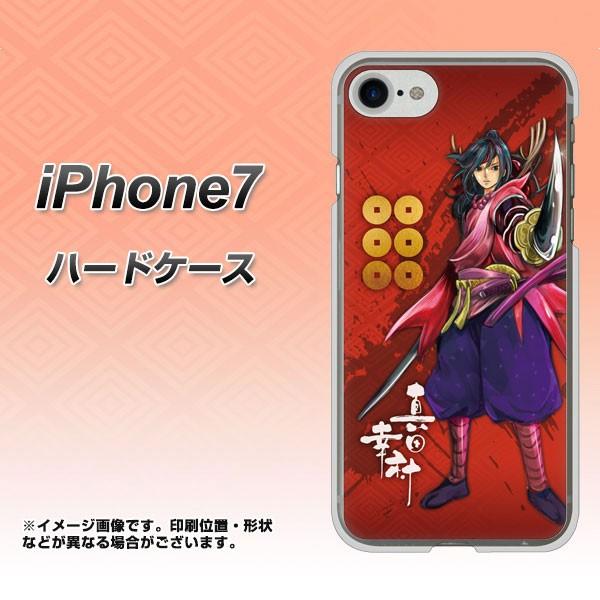 Iphone7 ハードケース カバーab807 真田幸村イラストと家紋 素材