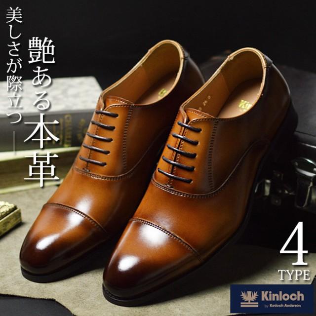 de68144d47a5e  Kinloch Anderson キンロック アンダーソン  ビジネスシューズ メンズ 本革 革靴 牛革 フォーマル 紳士靴