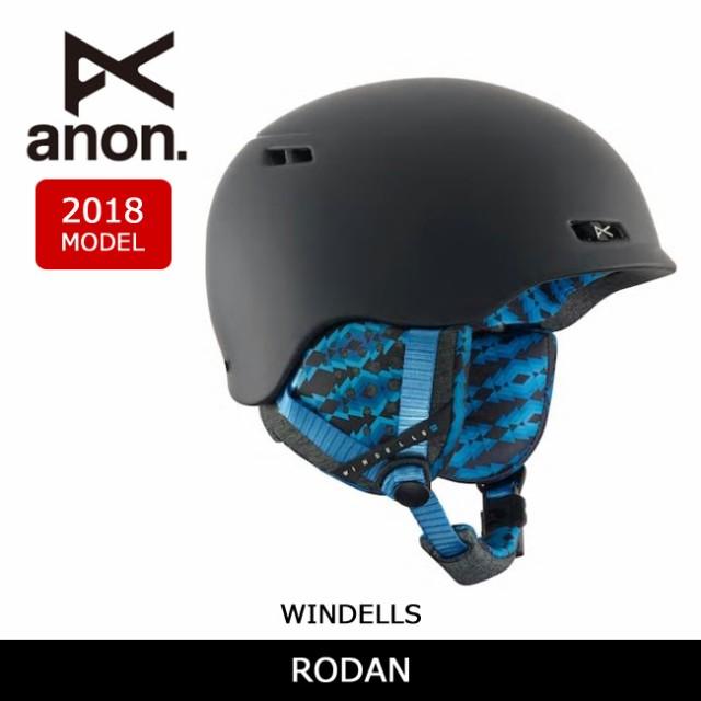 2018 anon アノン ヘルメット rodan windells スノー雑貨 日本正規品