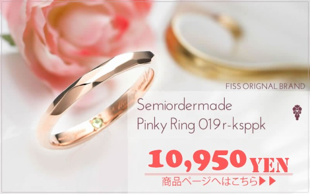 ピンキーリング セミオーダーメイド 019R-KSP-PK 多角形デザインが特徴 人気急上昇中